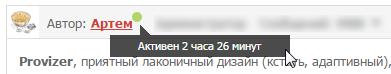 Индикатор активности пользователя