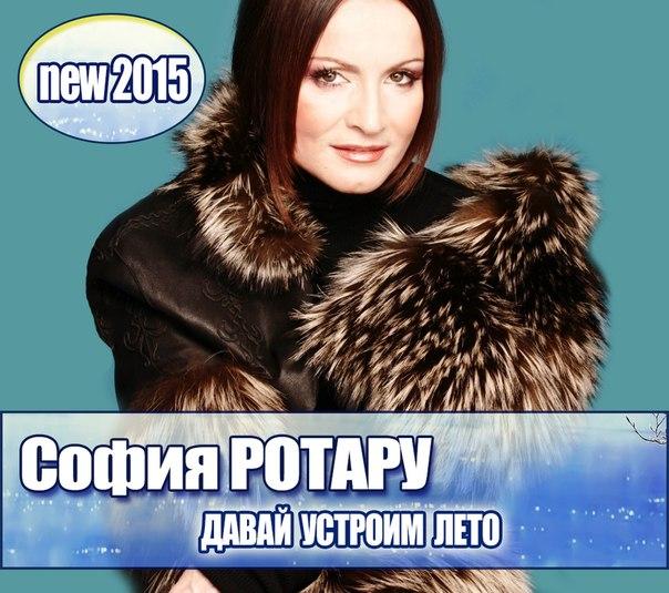 София Ротару - Давай Устроим Лето
