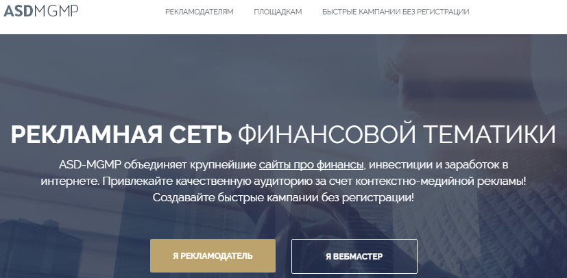ASD-MGMP РЕКЛАМНАЯ СЕТЬ ФИНАНСОВОЙ ТЕМАТИКИ EZVtv