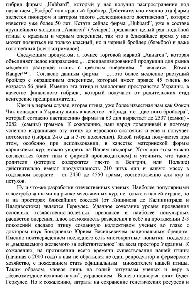 Куры породы Геркулес - Страница 3 RnqW2