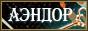 Аэндор: истоки прошлого