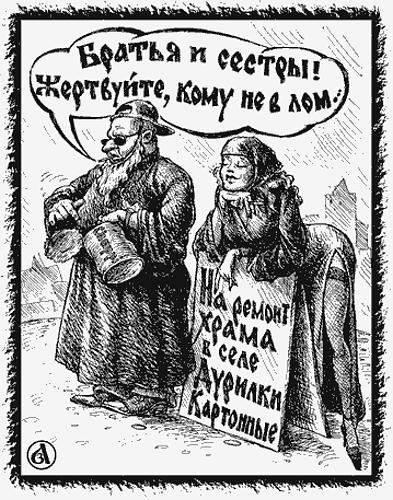 Контроль сознания в православной церкви