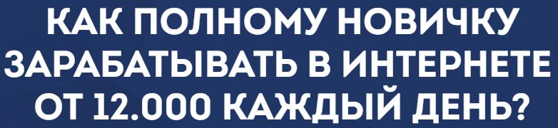 FinMove гарантированный заработок 10 000 рублей за час OADhL
