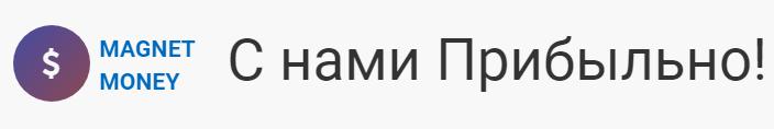 Отзывы MAGNET MONEY зарабатывай от 18 000 до 35 000 рублей в день Pzer8