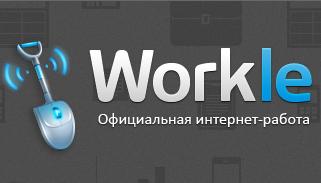 Интернет работа Workle