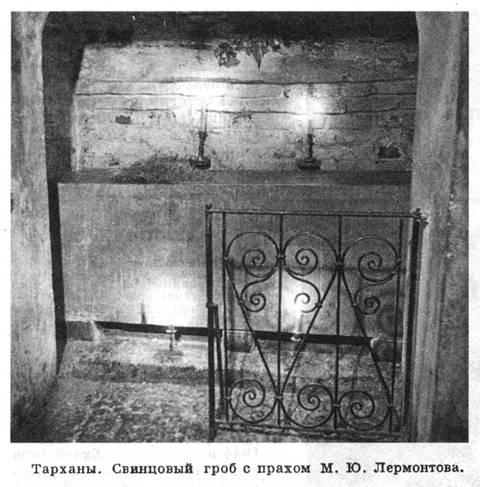 М.Ю.Лермонтов. ДЕМОН (скрытые смыслы восточной повести)>>