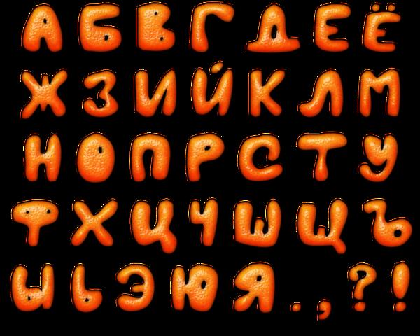 клипарт алфавитный: