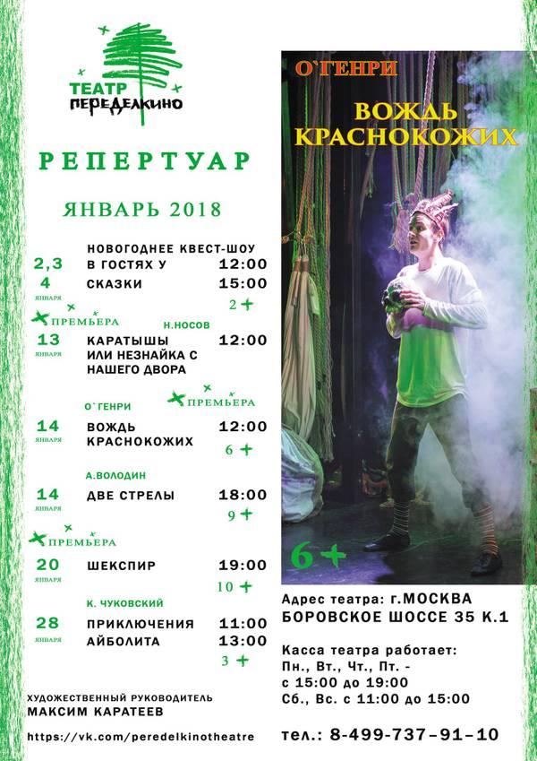 Театр Переделкино Афиша на Январь 2018