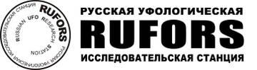 RUFORS - Русская УФО Станция