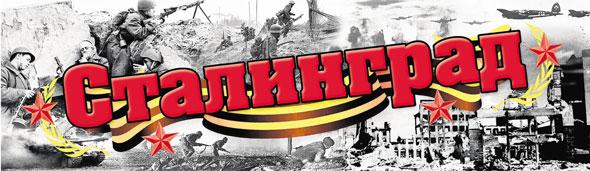 pDNaS 70-лет победы в Сталинградской битве - Независимый проект =Морская Пехота России=