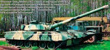 «Объект 292» - основной боевой танк (опытный) QAGdW