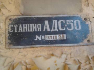 АДС-50 - азотно-добывающая станция QHMyk