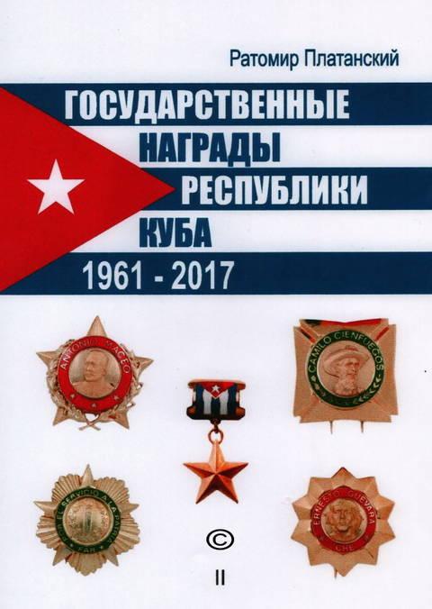 Государственные награды Республики Куба 1961-2017