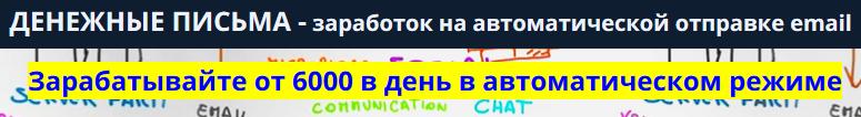 Energy - Money - Стабильный заработок в интернете от 3 000 - 8 000 руб
