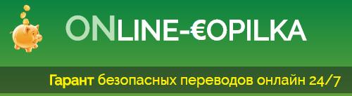 Отзывы ONLINE-€OPILKA Возврат средств из сомнительных ресурсов WJCUl