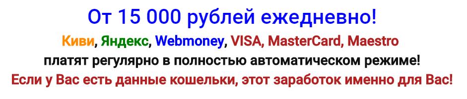Сервис по сбору зависших денег Money Source От 15 000 рублей ежедневно WsrOd