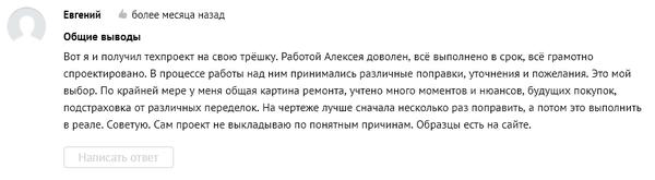 ТЕХПРОЕКТ