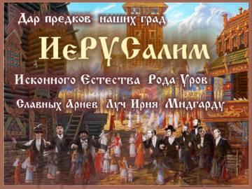 Русский сионизм