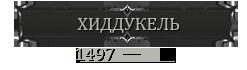 http://se.uploads.ru/t/Dko3C.png