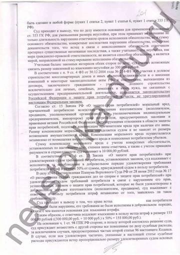 Взыскание неустойки и оформление права собственности в юр. бюро Лексар