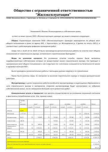 ВНЕОЧЕРЕДНОЕ СОБРАНИЕ ЖИЛЬЦОВ (М-2). Сбор подписей.